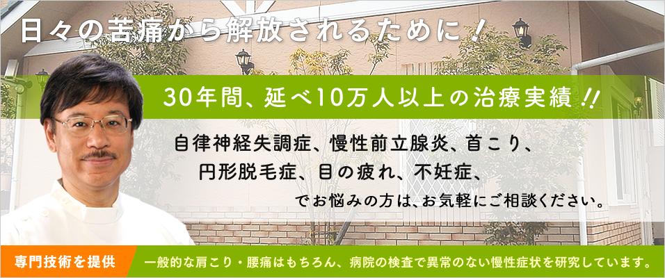 名古屋市緑区の鍼灸・整体院-ライフ治療院