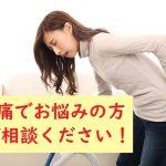 腰痛についての詳細へ