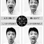 あいうべ体操 今井一彰先生とのツーショット!の詳細へ