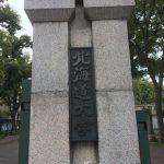 第68回日本良導絡自律神経学会in札幌に参加しました!の詳細へ
