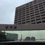 順天堂医院で良導絡執行部会がありました!の詳細へ