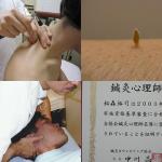 鍼灸・整体・カウンセリング