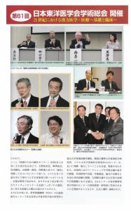 第61回日本東洋医学会学術総会 (平成22年)