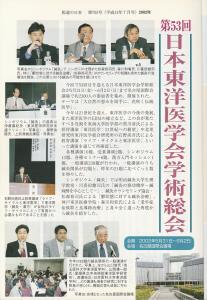 第53回日本東洋医学会学術総会 (平成14年)
