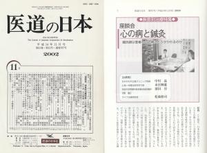 医道の日本 2002年11月号