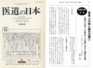 医道の日本 2002年12月号