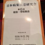 第6回日本病巣疾患研究会総会・学術集会に参加しました!の詳細へ
