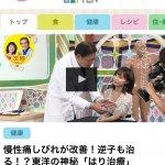 NHK 「ためしてガッテン」はり治療を紹介!の詳細へ