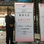 全日本鍼灸学会愛知大会に参加しました!の詳細へ