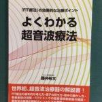 書籍【よくわかる超音波療法】で勉強しています!の詳細へ