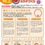 はり・きゅうで免疫向上! 公益社団法人 日本鍼灸師会のポスターですの詳細へ